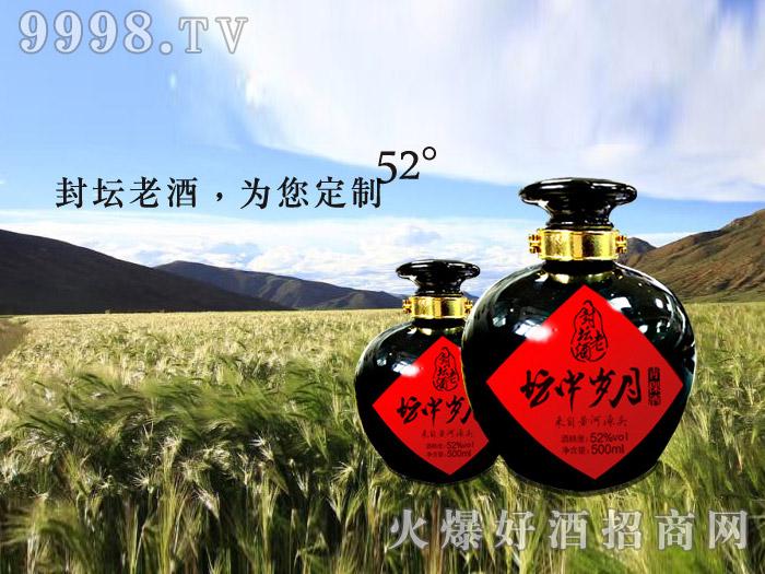坛中岁月青稞酒(黑陶封坛酒)