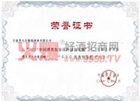 2017酒包装证书