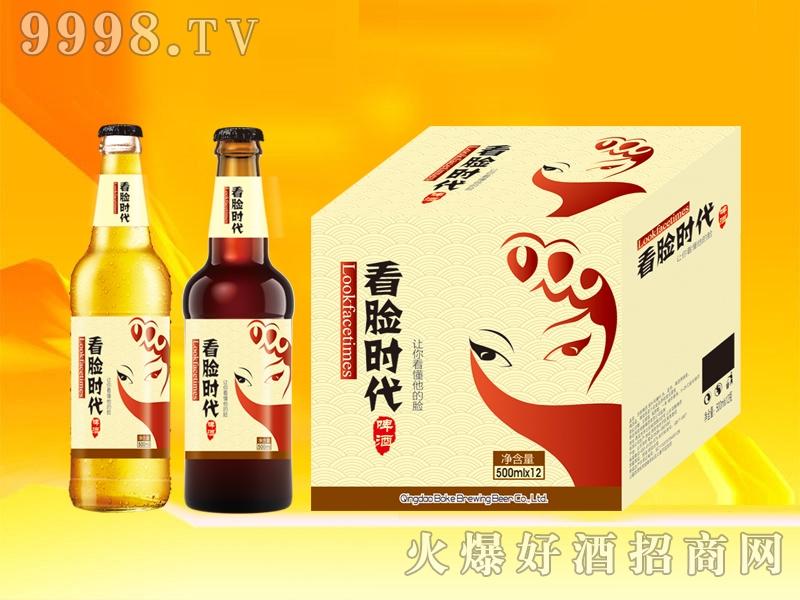 看脸时代啤酒500ml-啤酒招商信息