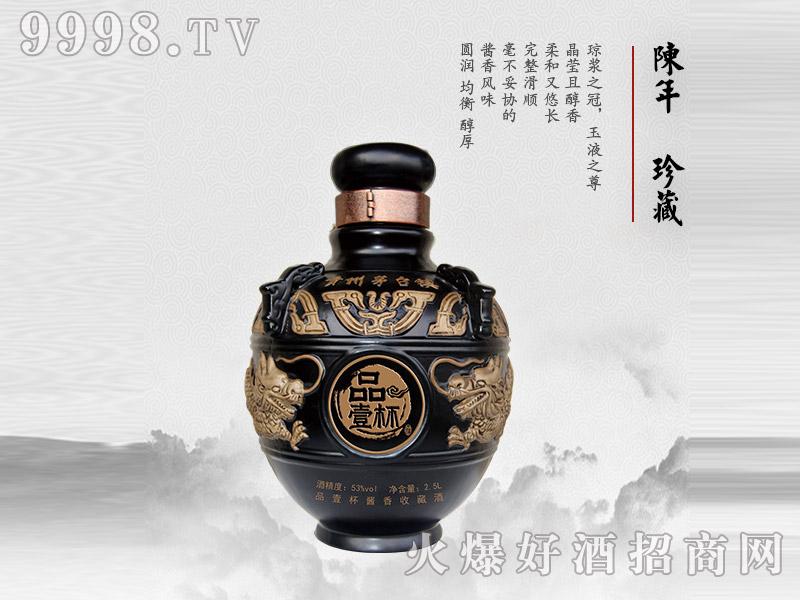 品壹杯酒-定制收藏1.5L