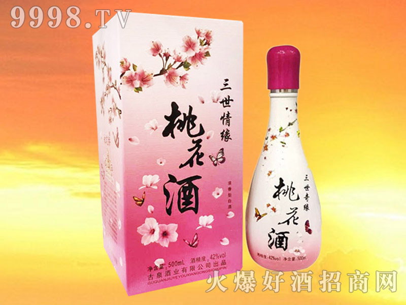 古泉桃花酒・三世奇缘-白酒招商信息