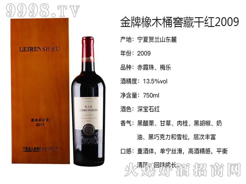 金牌橡木桶窖藏干红葡萄酒2009