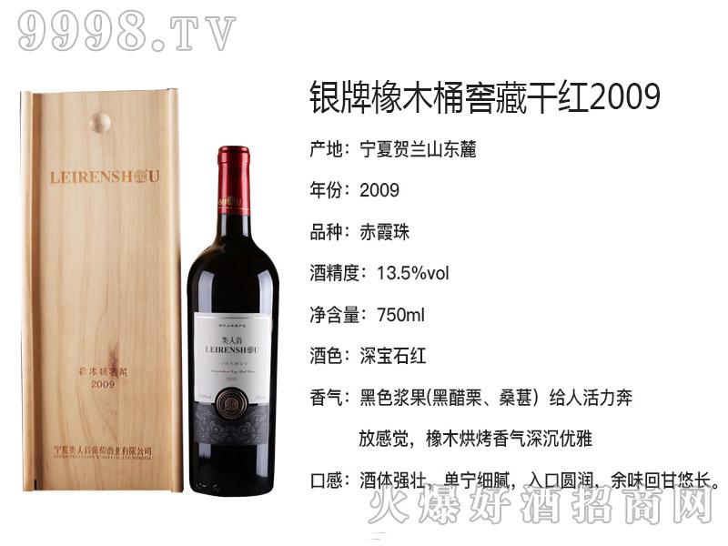 银牌橡木桶窖藏干红葡萄酒2009