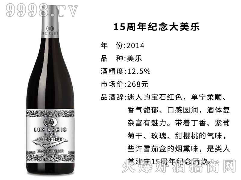 15周年纪念大美乐干红葡萄酒