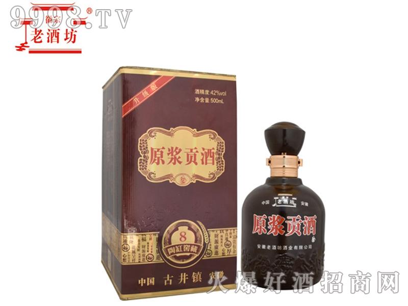 老酒坊原浆贡酒8