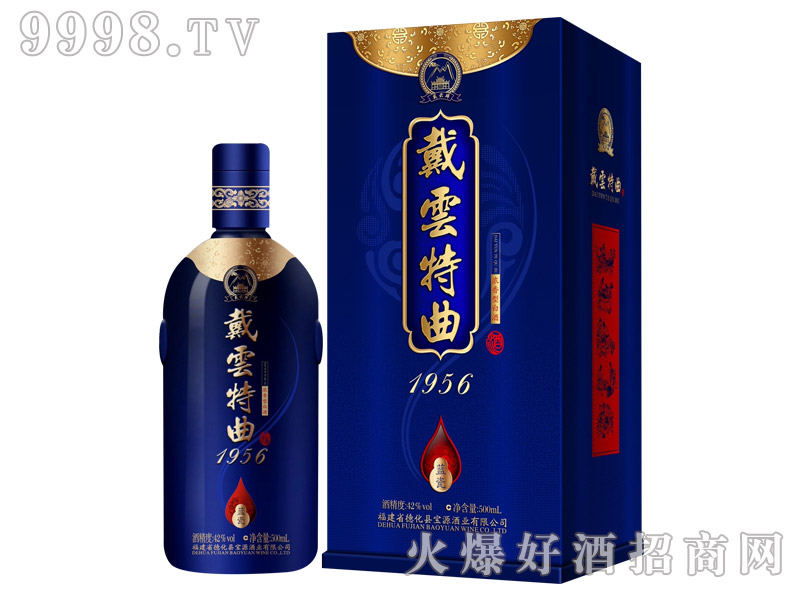 戴云特曲酒・蓝瓷