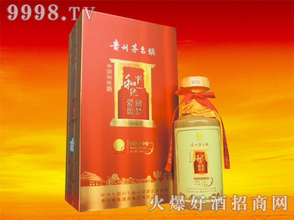 贵州茅台镇和平统一酒