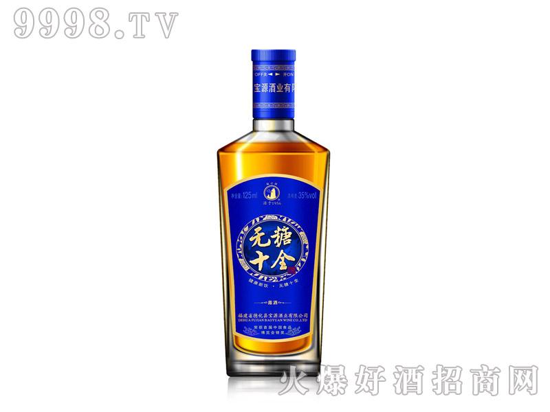 戴云牌无糖十全酒125ml