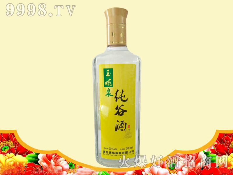 玉畹泉纯谷酒50度500ml