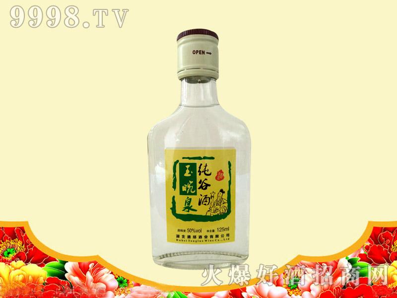 玉畹泉纯谷酒50度125ml