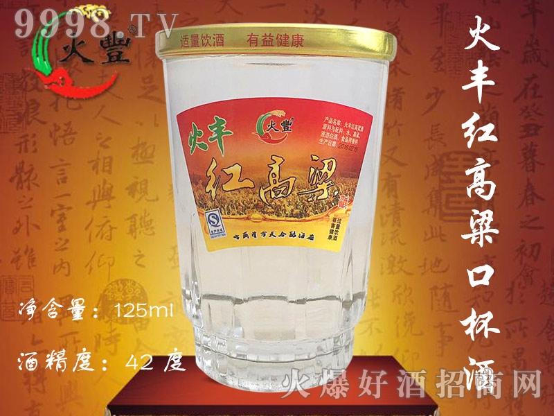 火丰红高粱口杯酒42度125ml