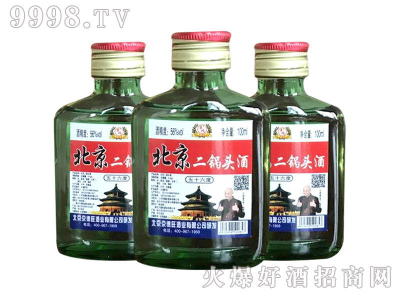 京硕北京二锅头酒56度100ml(绿瓶)