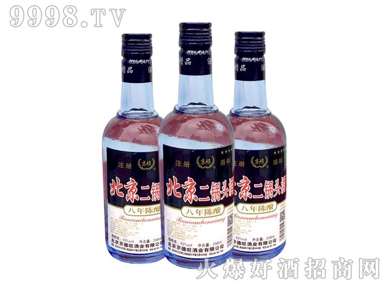 京硕北京二锅头酒248ml陈酿8