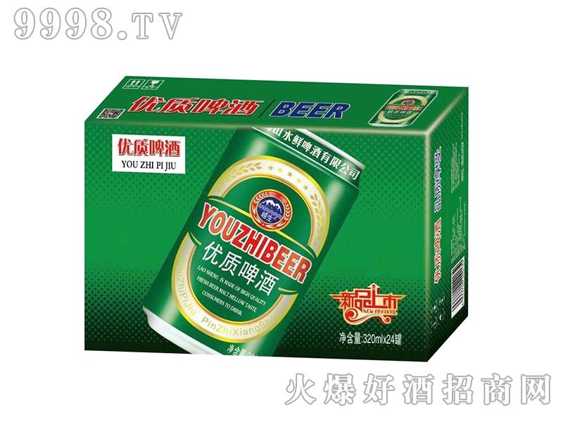 山水鲜优质啤酒