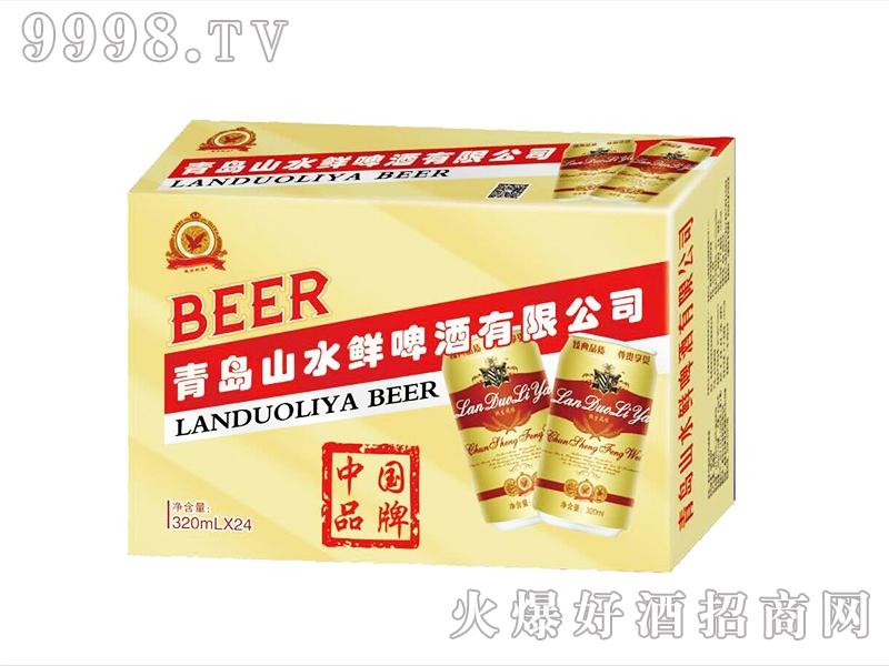 山水鲜啤酒