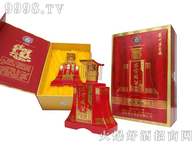 君宫国酱(皇家臻品)酱香型白酒