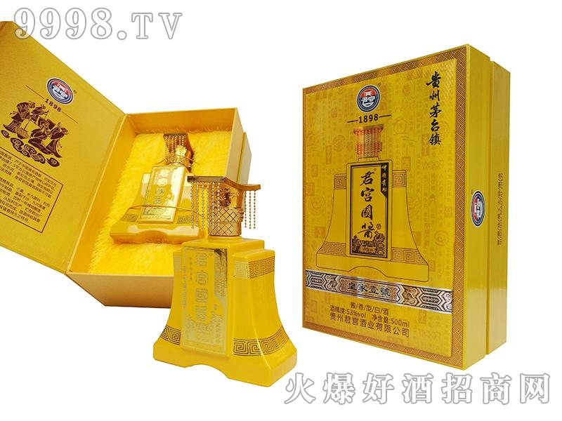 君宫国酱(皇家壹号)酱香型白酒