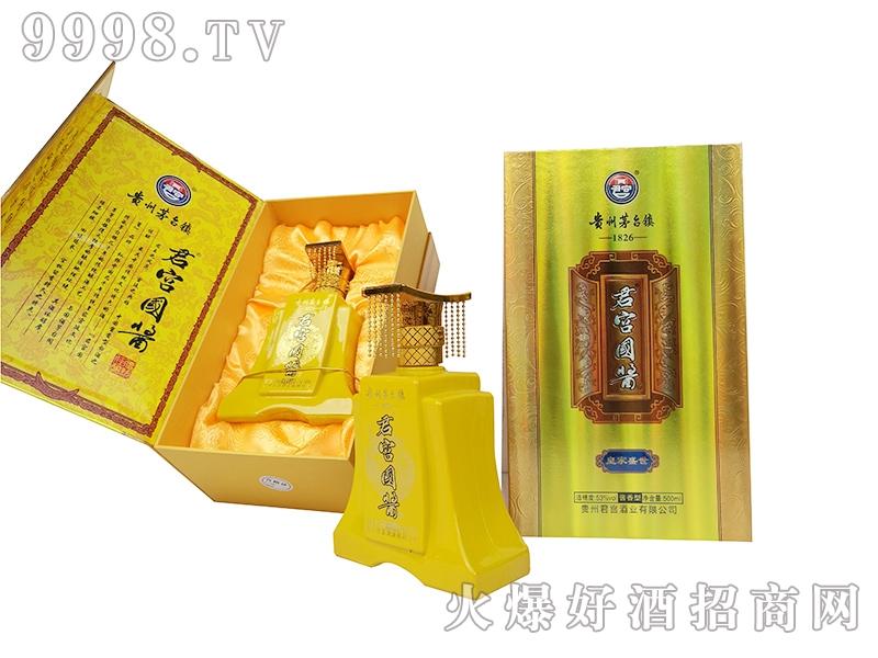 君宫国酱(皇家盛世)酱香型白酒