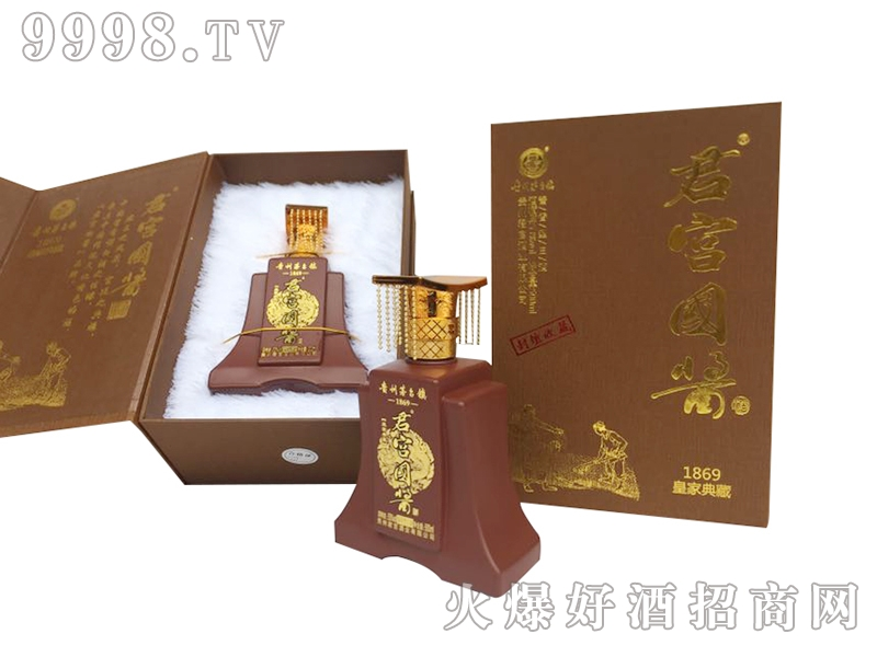 君宫国酱(皇家典藏)酱香型白酒