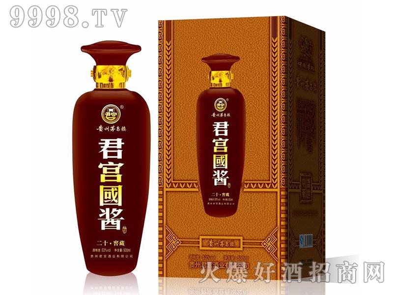 君宫国酱(二十・窖藏)酱香型白酒