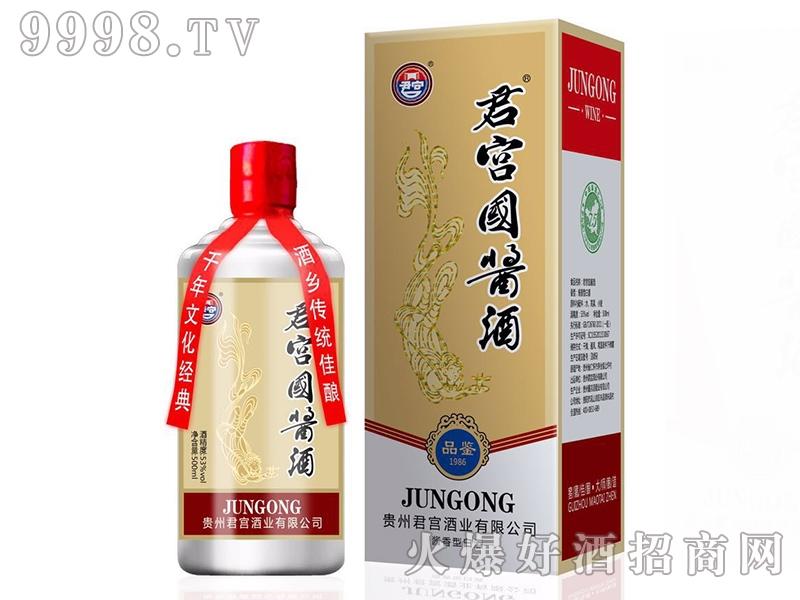 君宫国酱(品鉴1986)酱香型白酒