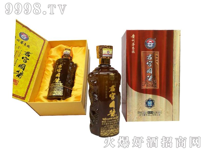 君宫国酱(60佳酿)酱香型白酒