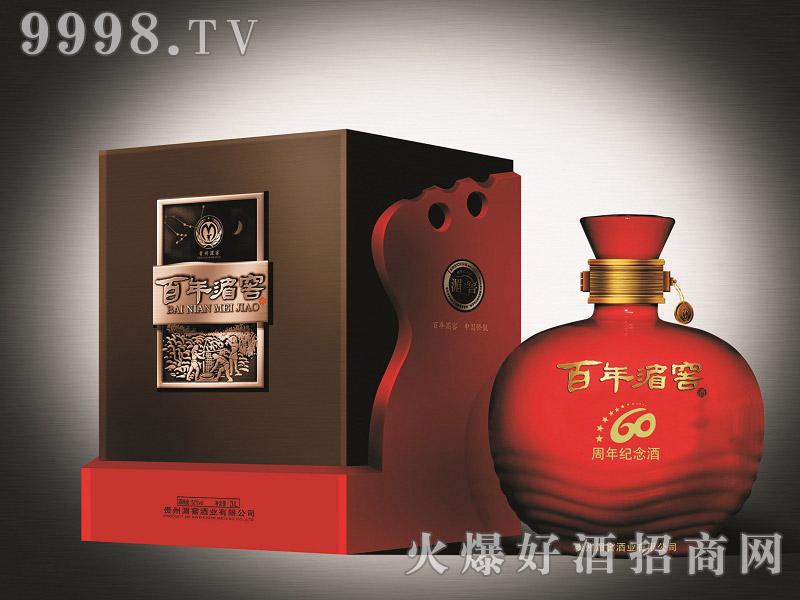百年湄窖60周年纪念酒