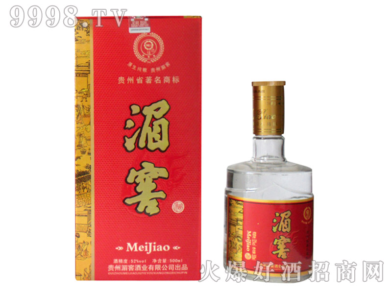 贵州湄窖酒・中国红三星