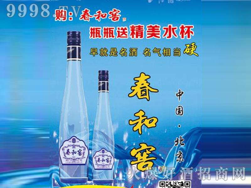 春和窖酒(窖藏)蓝瓶