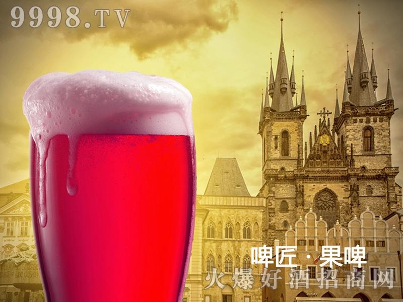 啤匠樱桃蔓越莓果啤酒