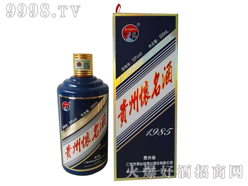 贵州怀名酒1985-白酒招商信息