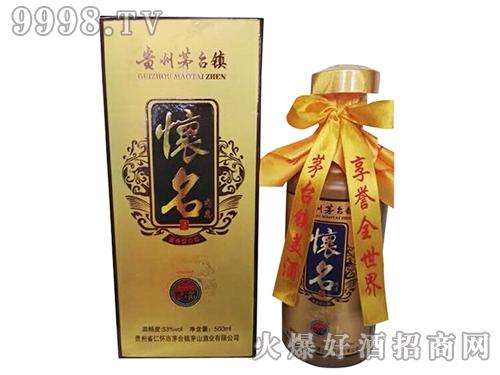 贵州怀名酒感恩-白酒招商信息