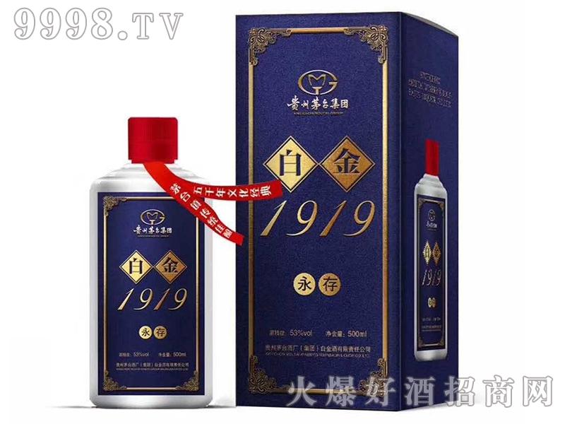 茅台白金酒1919永存-白酒招商信息