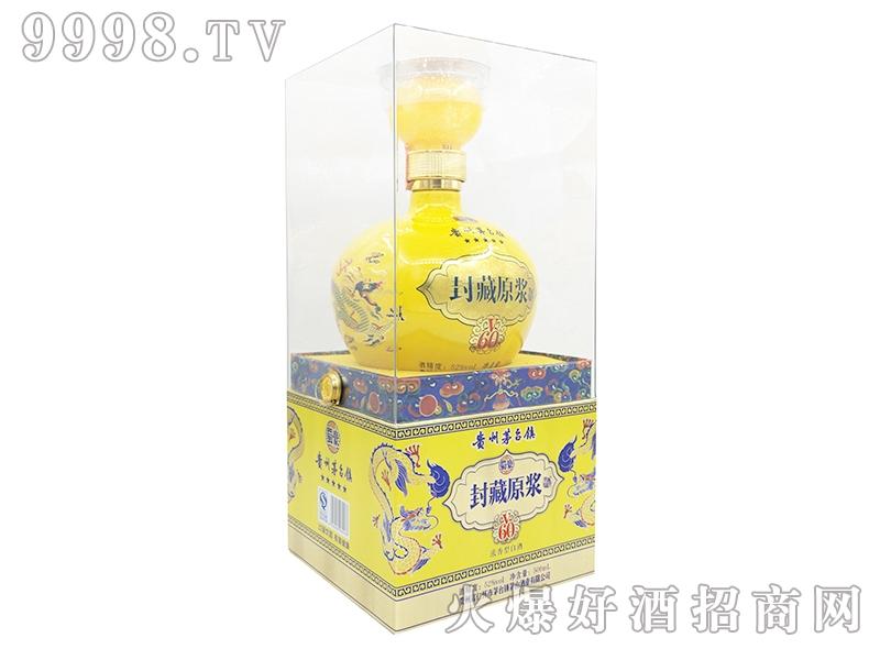 茅台酒封藏原浆V60黄瓶