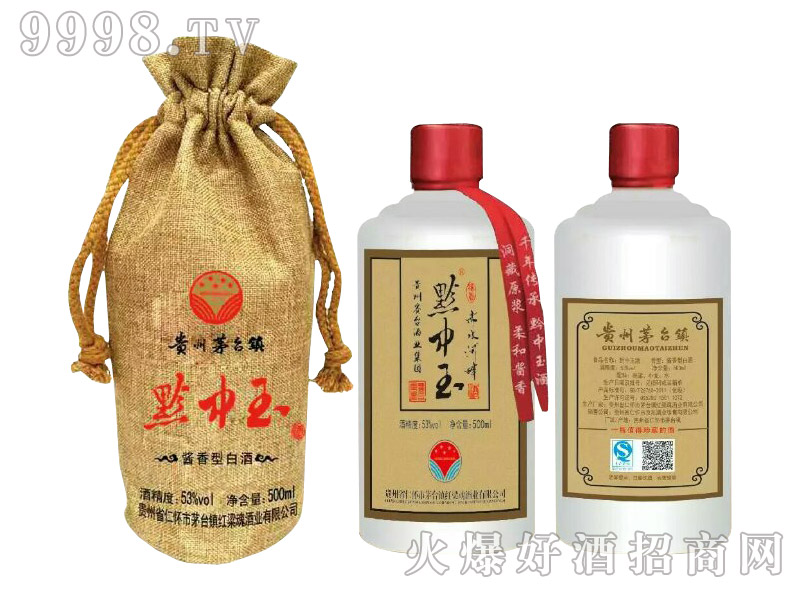 茅台镇黔中玉酒原浆