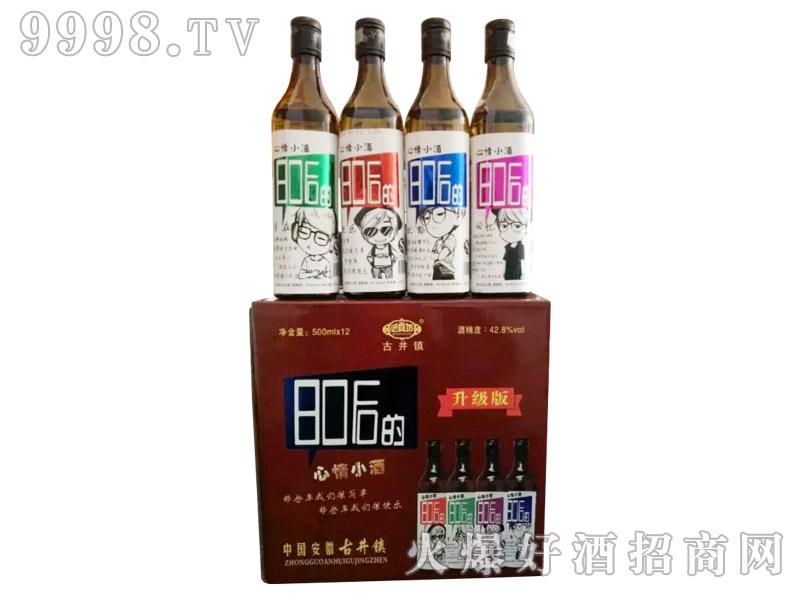 古井镇80后心情小酒