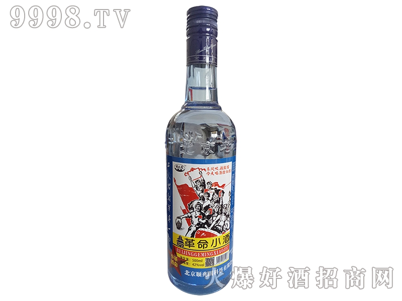 革命小酒北京老窖