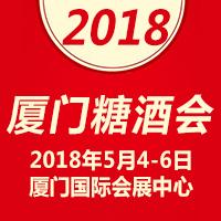 2018厦门糖酒会