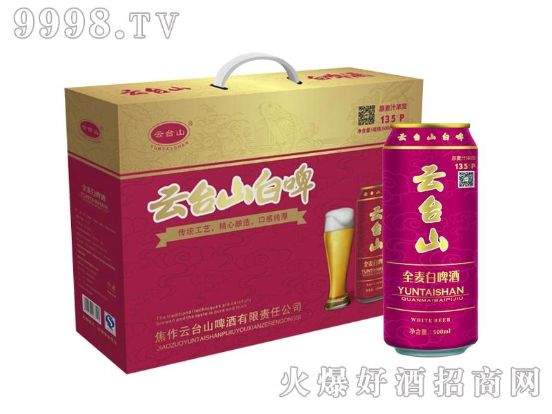 云台山全麦白啤酒瓶装