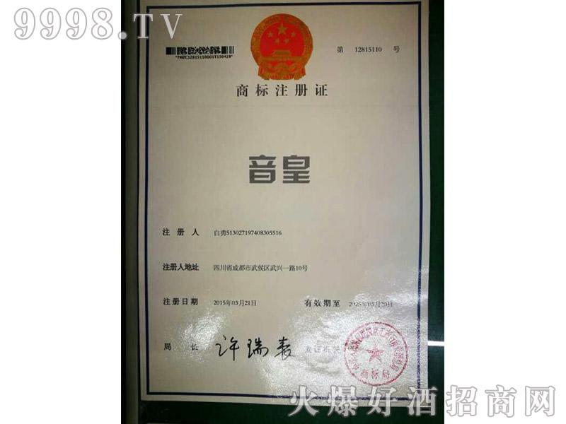 英博金龙泉・音皇啤酒商标证