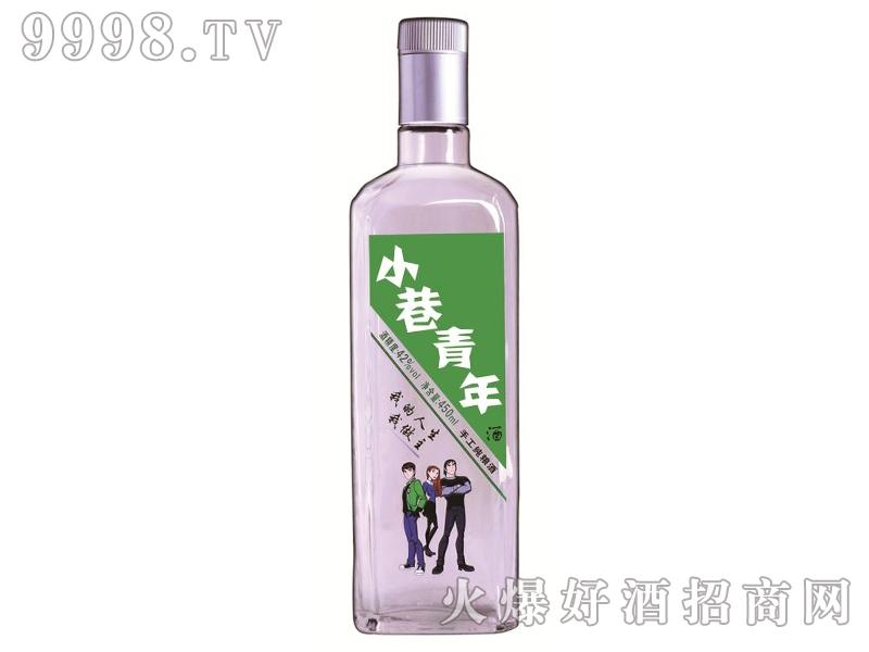 小巷青年酒