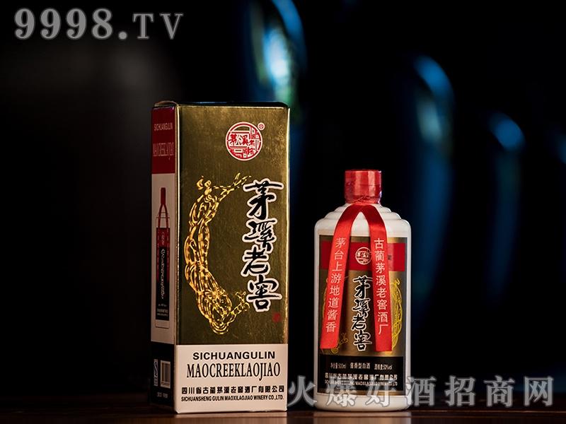 茅溪老窖酒52度