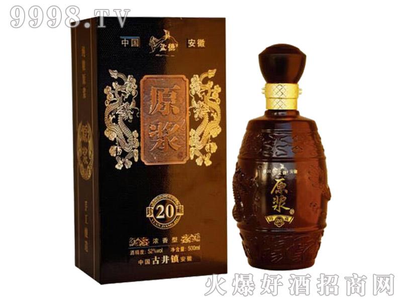 古井镇二十年原浆酒(黑瓶)