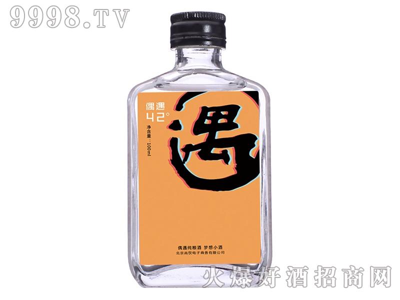 偶遇小酒-多彩时尚款(黄标)