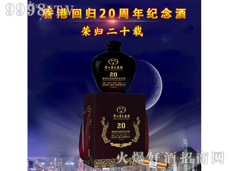 香港回归20周年纪念酒