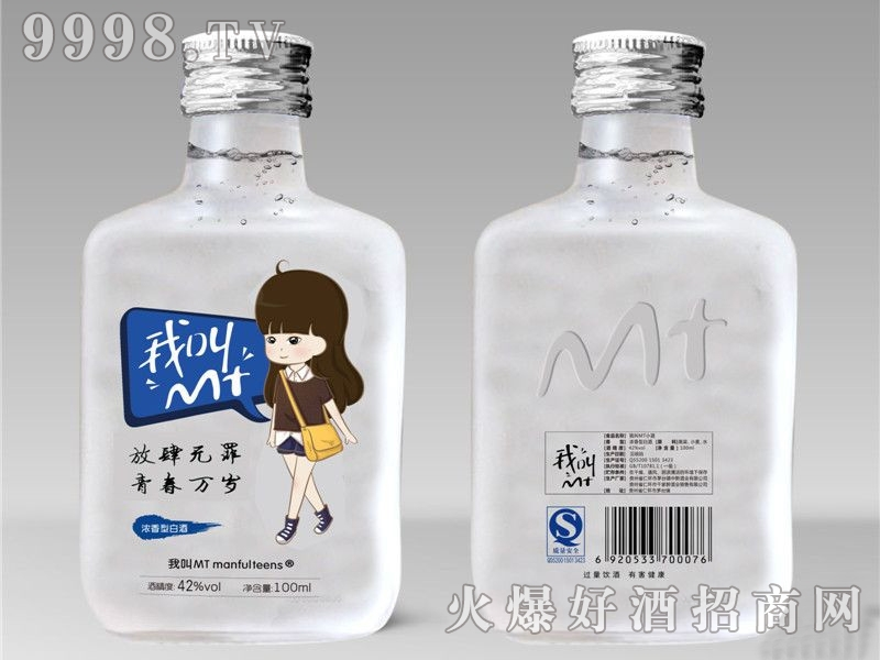 我叫MT青春时尚小酒浓香型