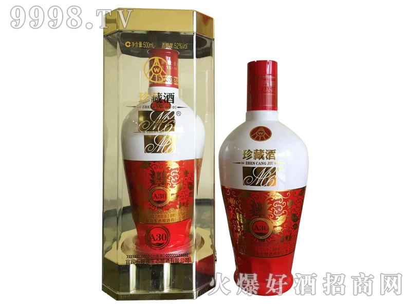 五粮液酒珍藏酒A30