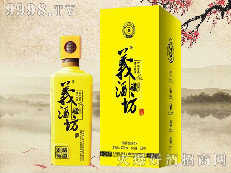 义酒坊酒(黄盒)