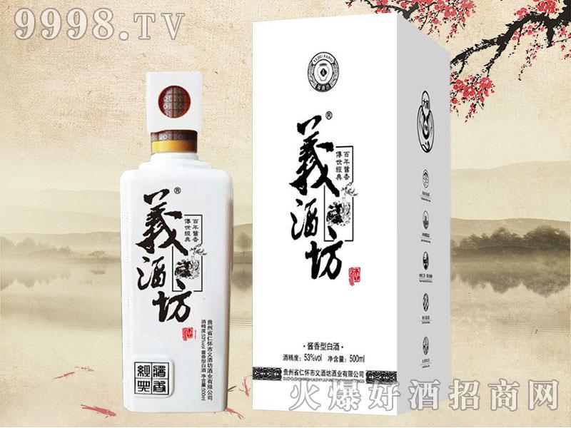 义酒坊酒(白盒)