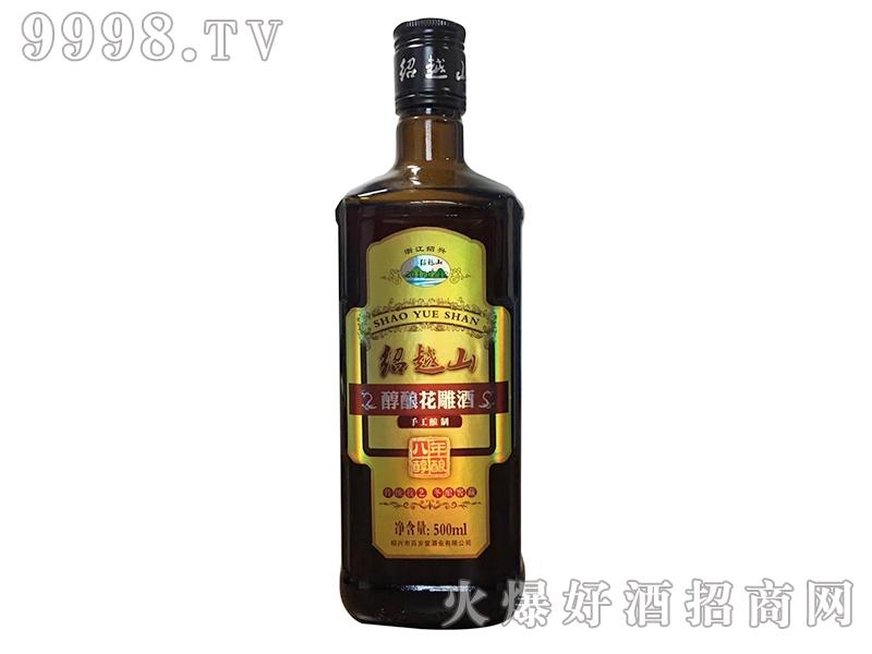 绍越山醇酿花雕酒八年醇酿